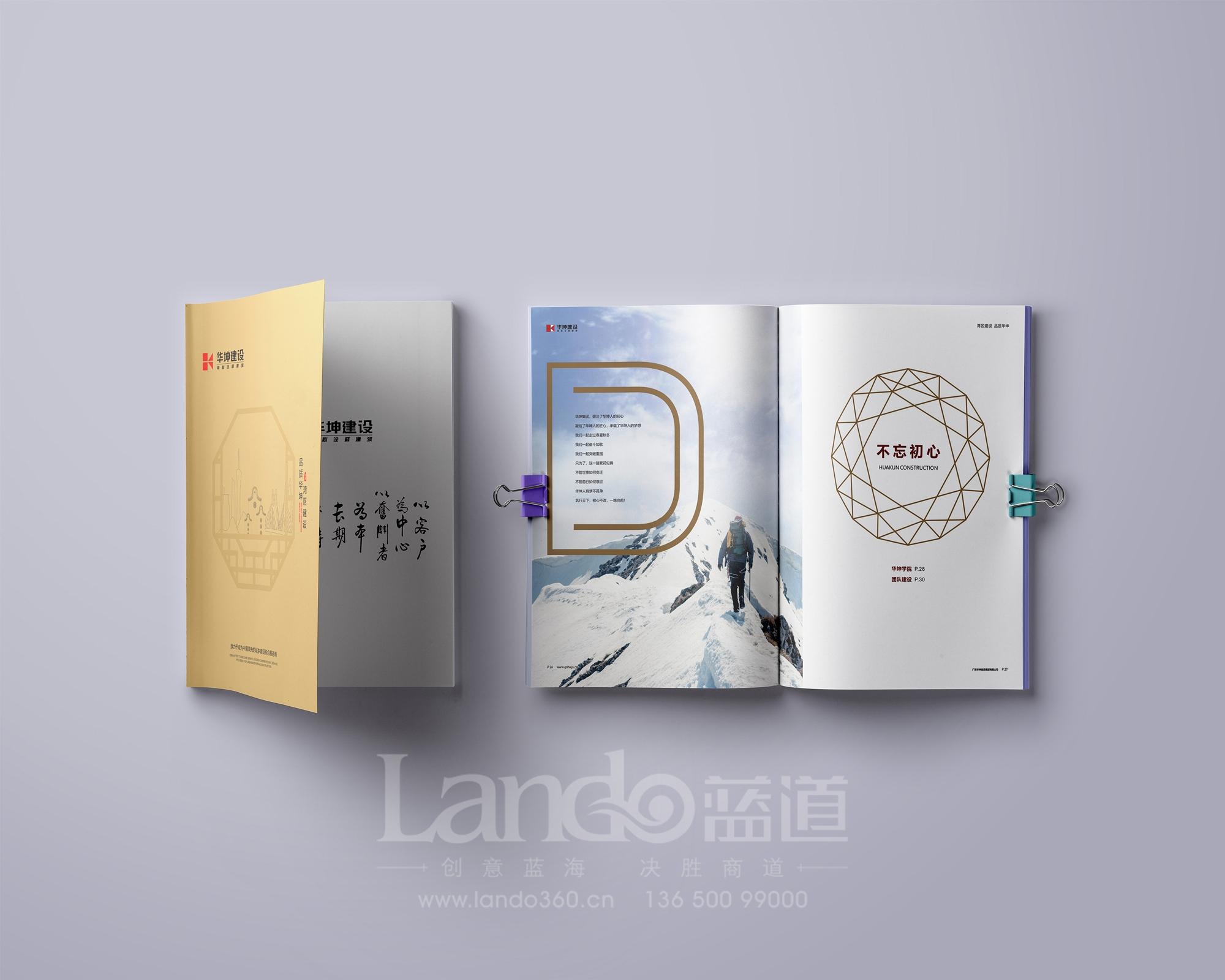华坤集团封面-1
