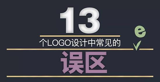信息图:LOGO设计中这13个误区千万不能踩