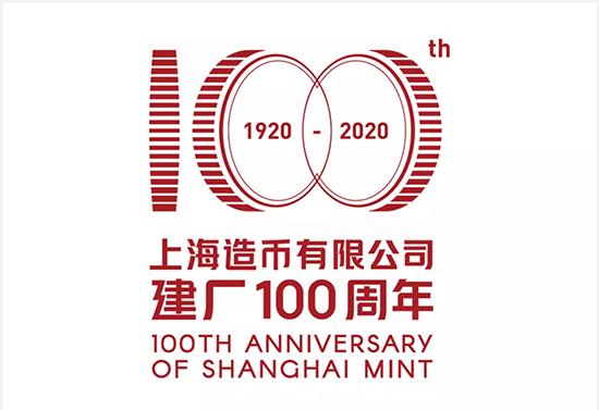 上海造币厂发布建厂100周年主题LOGO
