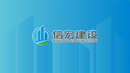 广东信宏建设工程有限公司