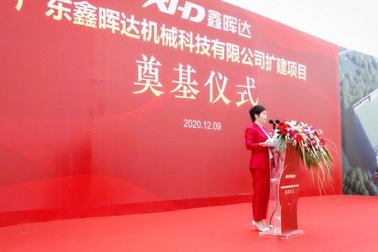 广东鑫晖达机械科技有限公司扩建项目奠基仪式