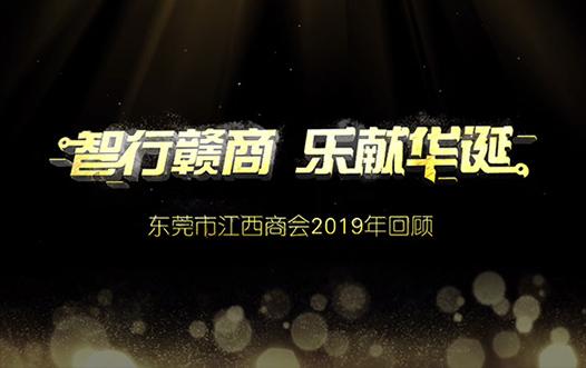 东莞市江西商会2019年回顾片
