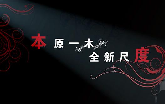 本度国际(香港)家具有限公司