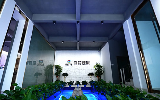 东莞市佰特照明科技有限公司
