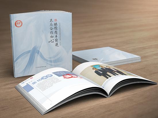 《不忘合作初心  继续携手前进  》九三学社—纪念册