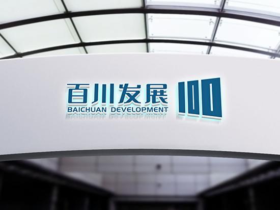 广东百川投资发展有限公司